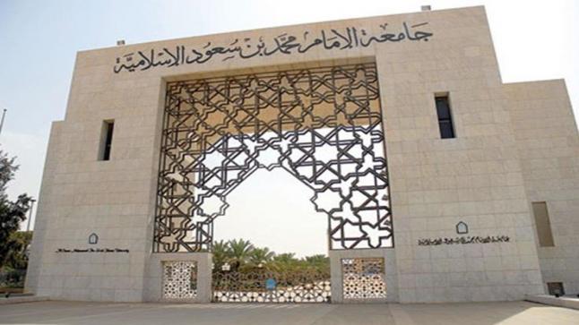 وظائف شاغرة في جامعة الإمام محمد بن سعود الإسلامية، تعرف على كيفية طريقة التقديم الآن