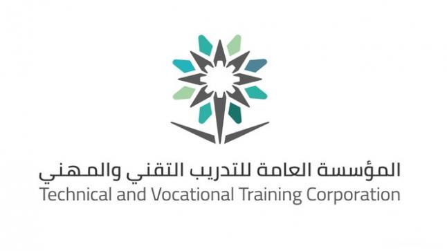 المؤسسة العامة للتدريب التقني والمهني تفتح باب التسجيل والقبول للفصل الدراسي الثاني