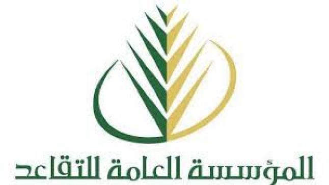المؤسسة العامة للتقاعد توفر وظائف شاغرة، تعرف على التخصصات والشروط المطلوبة