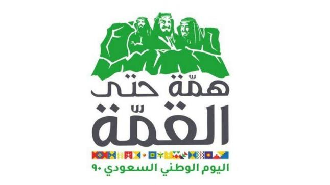 الهيئة العامة للترفيه تعلن عن فعاليات اليوم الوطني الـ90 وأبرز الفنانين المشاركين بالاحتفالات