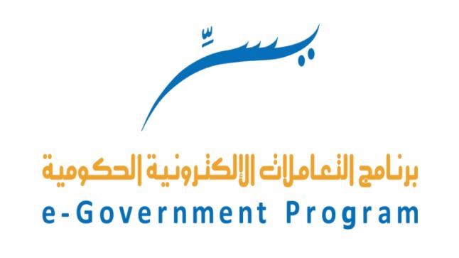 """برنامج """"يسر"""" للتعاملات الإلكترونية الحكومية يعلن عن وظائف شاغرة"""