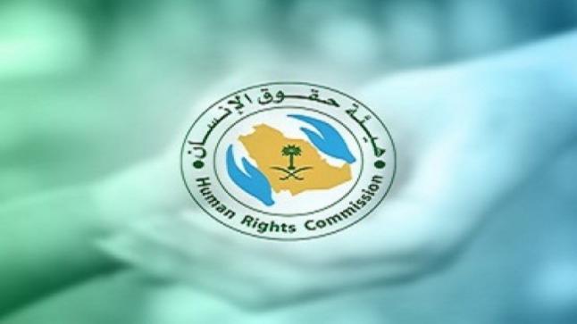 هيئة حقوق الإنسان في الرياض تعلن عن وظائف شاغرة