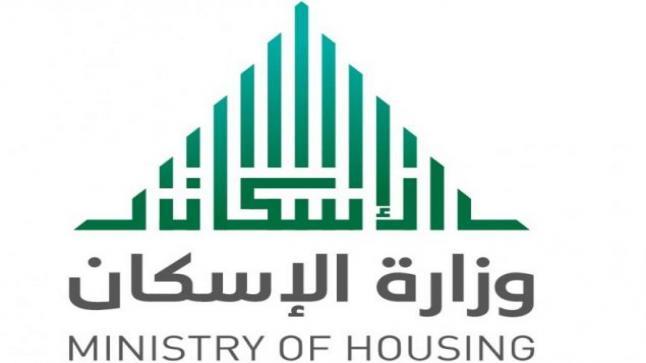 توقيع إتفاقية بين مجموعة سلمان عبدالله بن سعيدان العقارية السعودية مع وزارة الإسكان