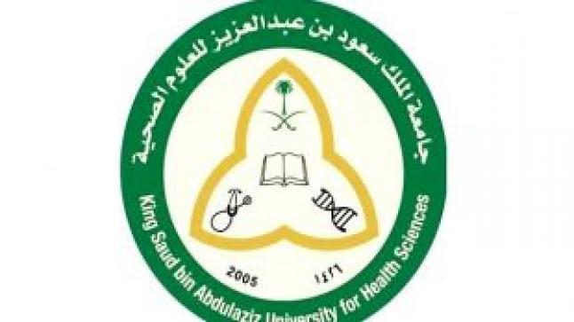 جامعة الملك سعود للعلوم الصحية تعلن عن وظائف شاغرة للجنسين