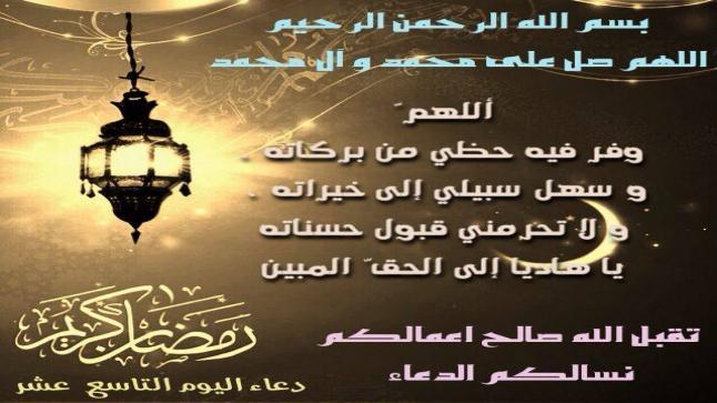 دعاء اليوم التاسع عشر من رمضان ما ورد عن الصحابة والتابعين