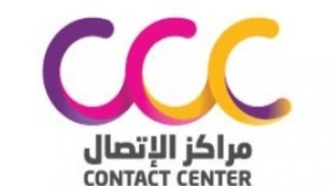 شركة مراكز الاتصال السعودية تعلن عن 6 وظائف شاغرة في الرياض