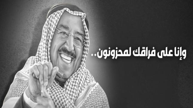 الديوان الأميري يعلن وفاة سمو أمير دولة الكويت الشيخ صباح الأحمد