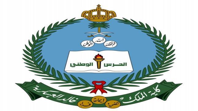 رابط التسجيل في كلية الملك خالد العسكرية للعام الدراسي 1442