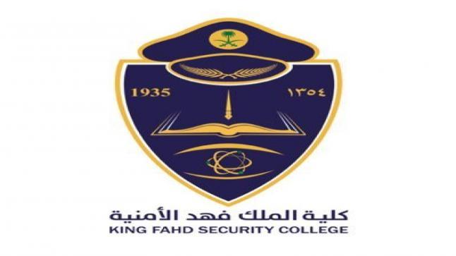 كلية الملك فهد الأمنية تعلن عن نتائج القبول المبدئي لبرنامج البكالوريوس
