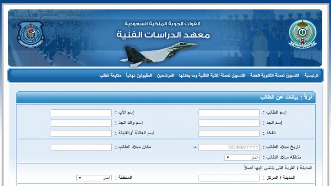 كيفية التسجيل في معهد الدراسات الفنية التابع إلى القوات الجوية الملكية السعودية