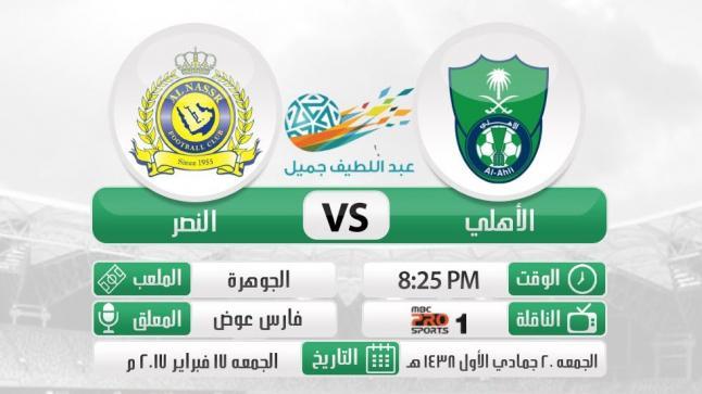 الاهلي والنصر بث مباشر في مباراة قوية حاسمة لمصير الوصف في الدوري السعودي 1438