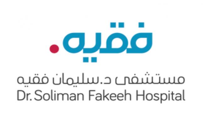 مستشفى الدكتور سليمان فقيه تعلن عن 52 وظيفة في جدة