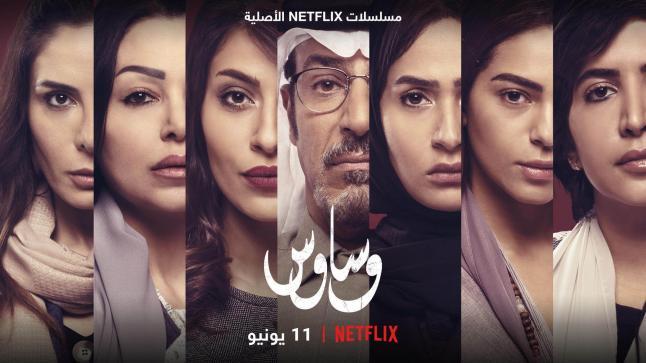 """نتفلكس تعلن عن عرض """" وساوس """" أول دراما سعودية على منصتها"""