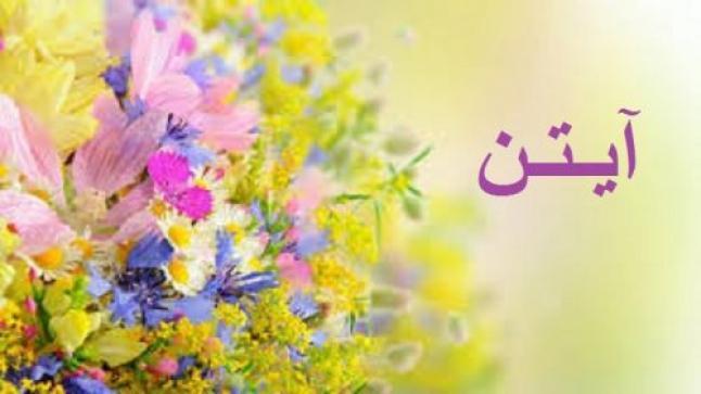 معنى اسم آيتن ورأي الدين الإسلامي في تسميتة