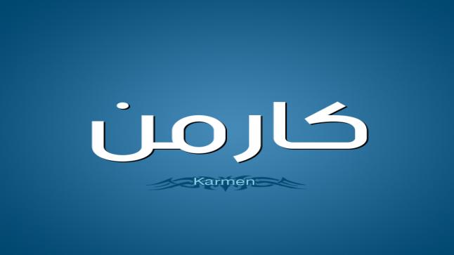 معنى اسم كارمن في القاموس العربي