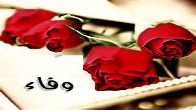 معنى اسم وفاء في اللغة العربية وصفات حاملة الاسم