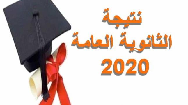 ظهرت الآن: روابط الاستعلام عن نتيجة الثانوية العامة 2020 في مصر