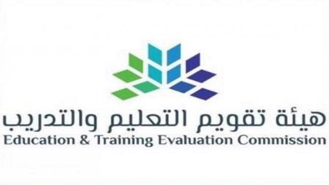 هيئة تقويم التعليم والتدريب تعلن عن موعد فتح باب التسجيل في اختبار القدرات العامة