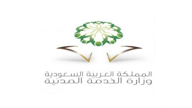 وزارة الخدمة المدنية تنفي شائعات تحويل موظفي القطاع العام إلى الخاص