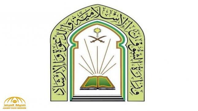 الشئون الإسلامية تقدم موعد فتح المساجد قبل صلاة الجمعة إلى 40 دقيقة