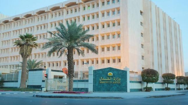 وزارة العدل تعلن عن وظائف شاغرة لكلا الجنسين