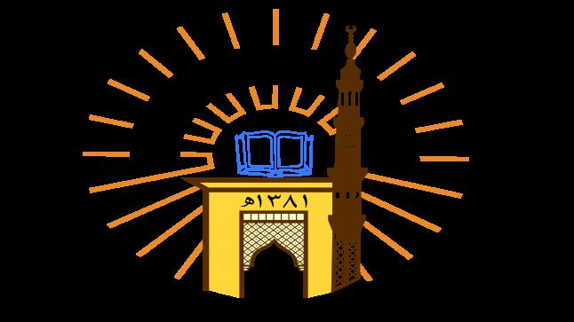 وظائف شاغرة بالجامعة الإسلامية بالمدينة المنورة، تعرف على طريقة التسجيل