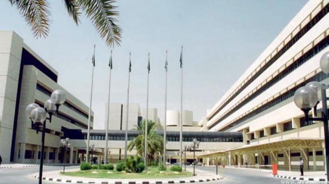 وظائف شاغرة بالسعودية، مدينة الملك فهد تعلن عن وظائف صحية شاغرة اليوم