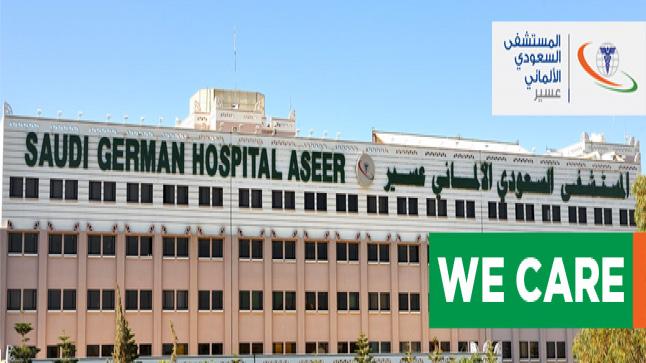 وظائف شاغرة في المستشفى السعودي الألماني بعسير، ننشر جميع التفاصيل الآن