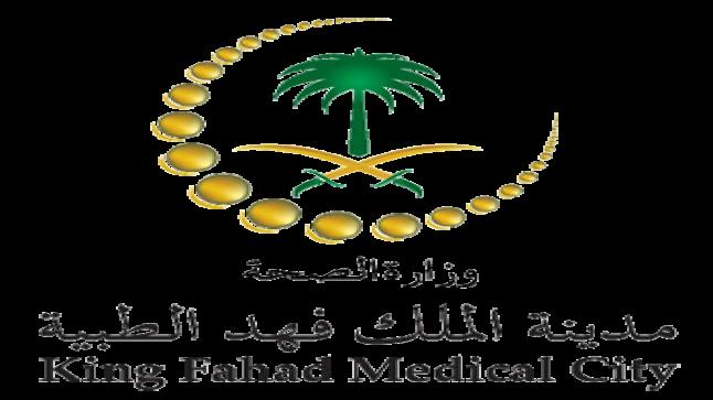 وظائف مدينة الملك فهد الطبية 2017 – فرص ابتعاث لبكالوريوس التمريض بمدينة الملك فهد الطبيعة بالسعودية