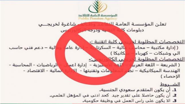 مؤسسة التعاقد العامة بالسعودية تنفي الصورة المتداولة لتوافر وظائف شاغرة لتخصصات مختلفة