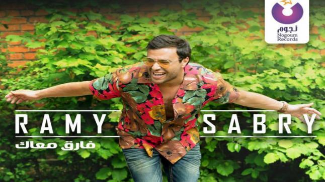 """رامي صبري يطرح أغنية جديدة بعنوان """"أنا بابا"""" من ألبومه الجديد"""