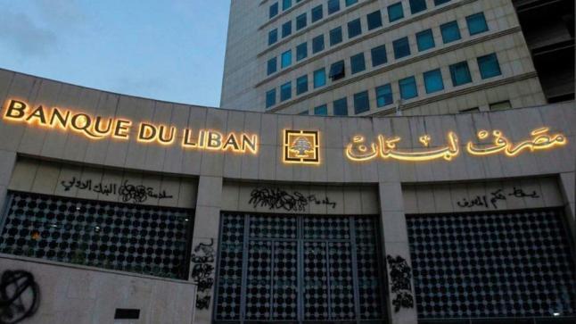 المركزي اللبناني يتعهد بتوفير الاحتياجات الدولارية لواردات لشركات الصناعية من المواد الخام