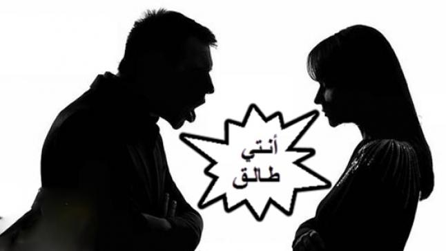 تفسير حلم الطلاق في المنام للنابلسي والمتزوجين والأعزاب