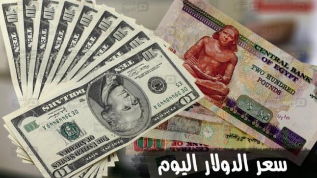 سعر الدولار في مصر اليوم 4/6/2018 في البنوك والسوق السوداء
