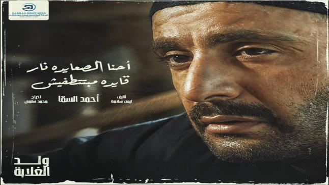 """هذه مواعيد عرض مسلسل أحمد السقا """" ولد الغلابة """" في رمضان"""