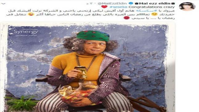 تعرف على مواعيد عرض مسلسل البرنسيسة بيسة للنجمة مي عز الدين
