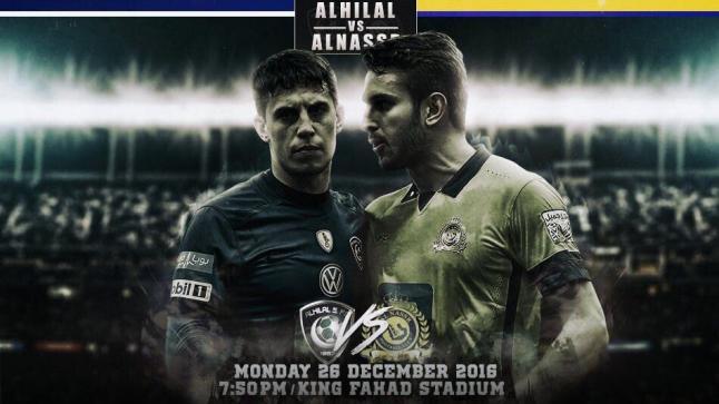 مباراة الهلال والنصر بث مباشر الان على قناة ام بي سي برو سبورت نصف نهائي كأس ولي العهد 2017