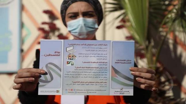 الانتخابات الفلسطينية تستنكر محاولات إسرائيل لاعتقال المرشحين