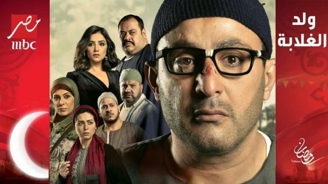 """صناع مسلسل """"ولد الغلابة"""" في ضيافة برنامج الحكاية الإعلامي عمرو أديب"""