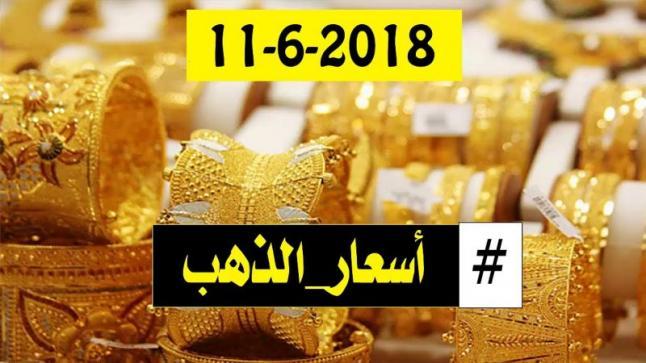 أسعار الذهب اليوم 11\6\2018 في محلات الصاغة في مصر