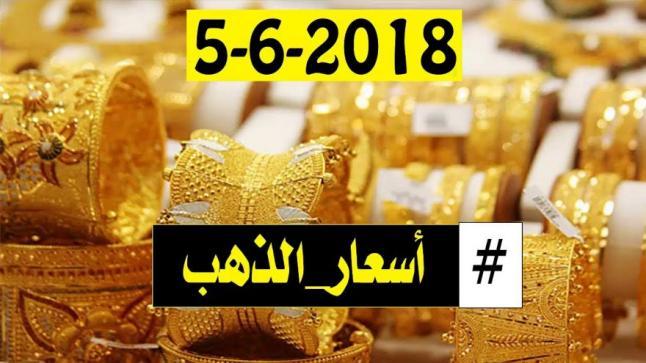 أسعار الذهب اليوم 5/6/2018 في مصر