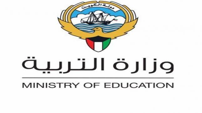 وزير التربية الكويتي: إنهاء العام الدراسي مرتبط بالظروف الراهنة، وإنهائه بالفترة الماضية كارثة تربوية