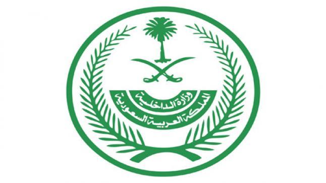 وزارة الداخلية السعودية: السماح لمواطني دول مجلس التعاون الخليجي وحاملي تأشيرات سعودية الدخول إلى المملكة الثلاثاء القادم