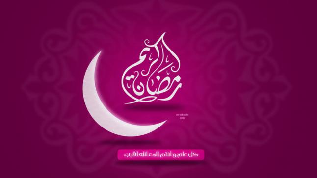 دعاء اليوم الثامن والعشرون من رمضان 2018