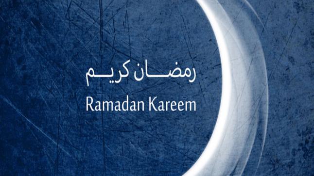 دعاء اليوم التاسع والعشرون من رمضان 2018
