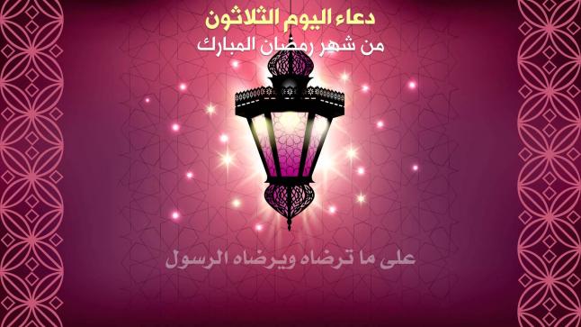 دعاء اليوم الثلاثون من رمضان 2018