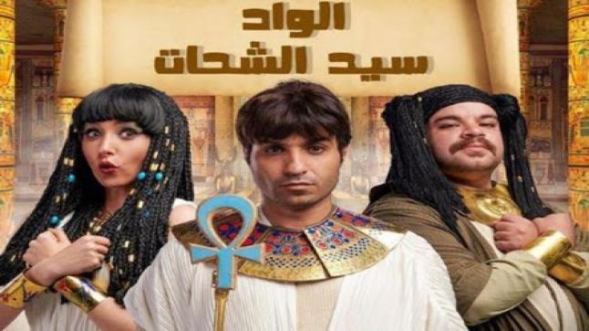 """تعرف على مواعيد عرض مسلسل """"الواد سيد الشحات"""" للنجم أحمد فهمي وخطيبته هنا الزاهد"""